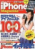 iPhone Magazine (アイフォン・マガジン) 2010年 06月号 [雑誌]