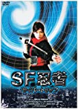 SF忍者サイバートリップ [DVD]