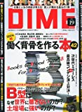 DIME (ダイム) 2012年 10/2号 [雑誌]