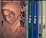 THE LEGENd of MOTHER SARAH 沙流羅 未完結セット(講談社ヤングマガジンコミックス)