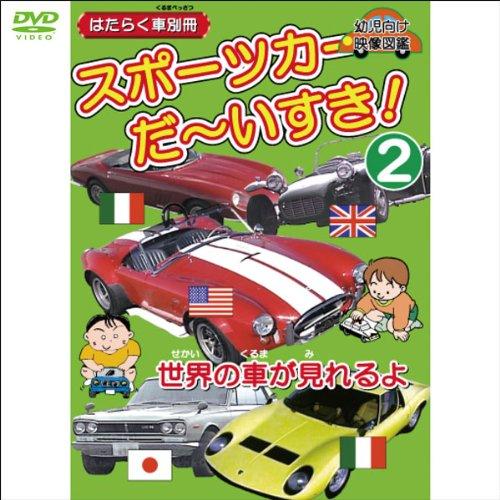 スポーツカー  だ~いすき!2 はたらく車別冊 (世界の車が見れるよ)