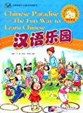 img - for Chinese Paradise-The Fun Way to Learn Chinese (Student's book 2B) (v. 2B) (Chinese Edition) book / textbook / text book