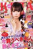 KERA ! (ケラ) 2011年 05月号 [雑誌]