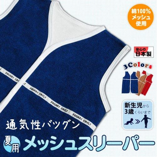 夏用 サラサラ ベビースリーパー ねんね パジャマ 綿100% 日本製 レッド
