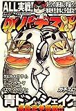 DX (デラックス) パチスロ 2007年 09月号 [雑誌]
