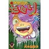 新不思議のたたりちゃん (1) (ザ・ホラーコミックス)
