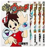 妖怪ウォッチ コミック 1-4巻セット (てんとう虫コロコロコミックス)