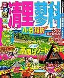 るるぶ清里 蓼科 八ヶ岳 諏訪'16 (国内シリーズ)