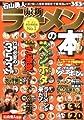 最新ラーメンの本 Vol.4 首都圏版