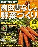 有機・無農薬で病虫害なしの野菜づくり―野菜別・病気と害虫の防ぎ方 (Gakken Mook)