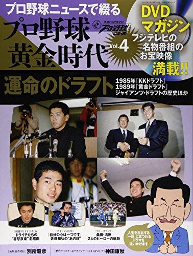 プロ野球ニュースで綴る プロ野球黄金時代 Vol.4 (ベースボール・マガジン社分冊百科シリーズ)