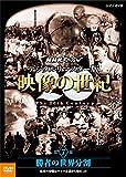 NHKスペシャル デジタルリマスター版 映像の世紀 第7集 勝者の世界分割 東西の冷戦はヤルタ会談から始まった [DVD]