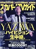 スカパー ! TVガイド 2009年 12月号 [雑誌]