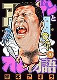 アゴなしゲンとオレ物語(30) (ヤングマガジンコミックス)