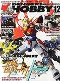 電撃HOBBY MAGAZINE (ホビーマガジン) 2014年 12月号 [雑誌]
