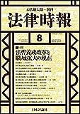 法律時報 2014年 08月号 [雑誌]