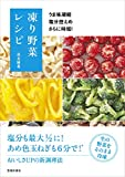 うま味凝縮 塩分控えめ さらに時短!  凍り野菜レシピ