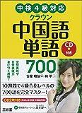 中検4級対応 クラウン中国語単語700 CD付き