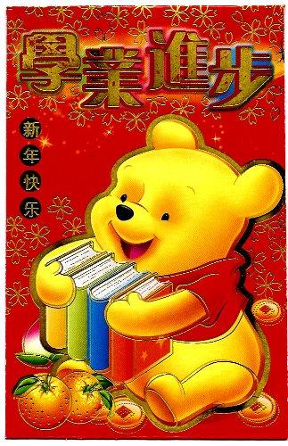 6 Pooh Bear w books ~ Disney Red Envelope ~ Happy