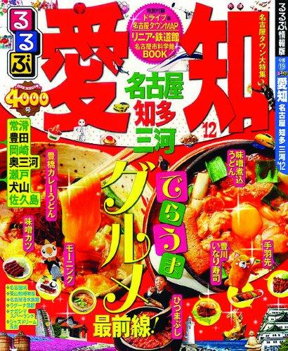るるぶ愛知 名古屋 知多 三河'12 (国内シリーズ)