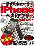 必ず入れたい!!iPhoneベストアプリ 決定版!!! 特別―便利で良質な最新アプリを徹底的に集めました!!! (SAKURA・MOOK 13)