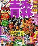 まっぷる 青森 弘前・津軽・十和田 (まっぷるマガジン)