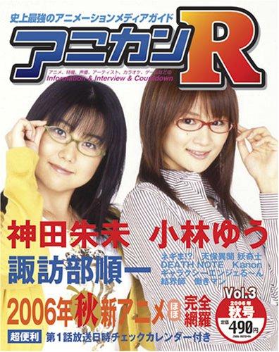 アニカンR03 2006秋  ネギま!?神田朱未&小林ゆう・諏訪部順一