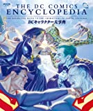 THE DC ENCYCLOPEDIA (ShoPro Books)