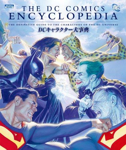 THE DC ENCYCLOPEDIA DCキャラクター大事典 (ShoPro Books)
