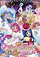 「映画ハピネスチャージプリキュア!」BD/DVDが3月リリース
