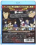 ルパン三世 VS 名探偵コナン [Blu-ray]