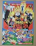 【映画チラシ】'93春東映アニメフェア ドラゴンボールZ燃えつきろ!!熱戦烈戦超激戦他