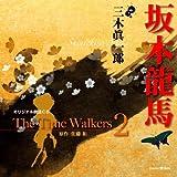 オリジナル朗読CD The Time Walkers2 坂本龍馬
