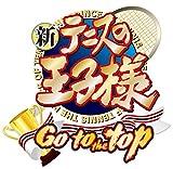 新テニスの王子様 ~Go to the top~ 予約特典オリジナルクリアしおりセット&Amazon.co.jp限定オリジナルクリアしおり(木手永四郎)付