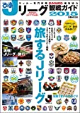 ぴあ Jリーグ観戦ガイド2015 (ぴあMOOK) -