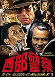 西部警察 ダーティーキャラクターコレクション vol.1[DVD]
