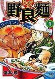 野良麺 1 (ニチブンコミックス) -