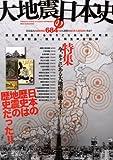 大地震の日本史 (DIA COLLECTION)