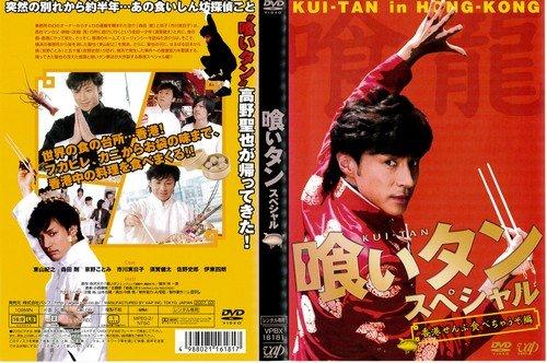 喰いタン(2006年、2007年) : ...