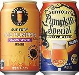 サントリービール パンプキン バラエティセット 350ml×6缶×2種