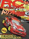 RC magazine (ラジコンマガジン) 2011年 08月号 [雑誌]