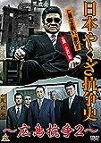日本やくざ抗争史 広島抗争2 [DVD]