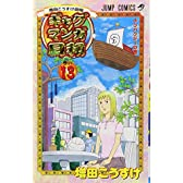 ギャグマンガ日和 巻の13―増田こうすけ劇場 (ジャンプコミックス)