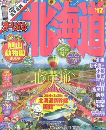 まっぷる 北海道 '17 ガイドブック (まっぷるマガジン)