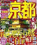 まっぷる京都 2011 (マップルマガジンシリーズ) (マップルマガジン 関西 2)