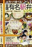 作って食べる!全国有名駅弁レシピ / 守靖 ヒロヤ のシリーズ情報を見る