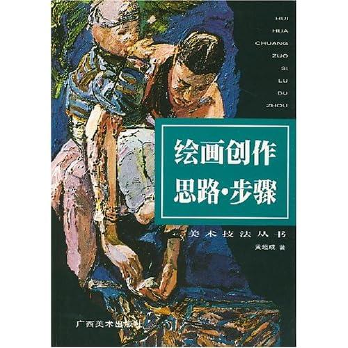 绘画创作思路步骤/美术技法丛书