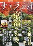 サライ 2013年 10月号 [雑誌]