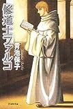 修道士ファルコ (白泉社文庫)