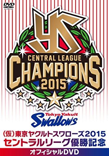 (仮)東京ヤクルトスワローズ 2015セントラルリーグ優勝記念オフィシャルDVD
